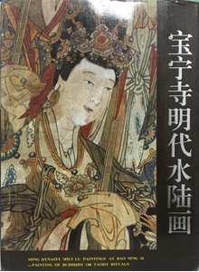 Picture of Ming Dynasty Shui Lu Paintings at Bao Ning Si: Paintings of Buddhist or Taoist Rituals